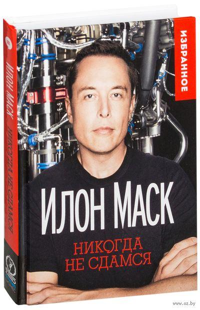Илон Маск. Никогда не сдамся