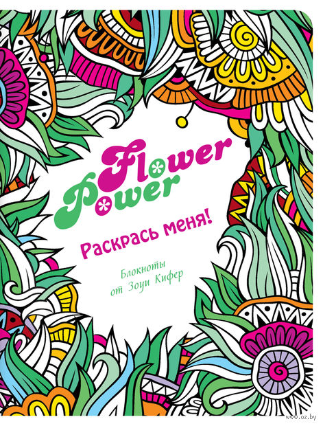 "Блокнот ""Flower Power"" — фото, картинка"