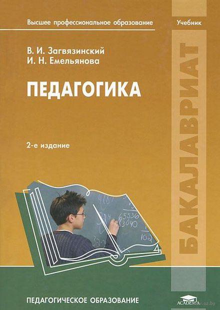 Педагогика. Владимир Загвязинский, Ирина Емельянова