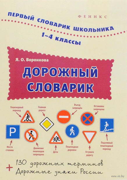 Дорожный словарик. 1-4 классы. Яна Воронкова