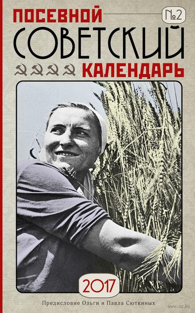 Посевной советский календарь на 2017 год. Ольга Сюткина, Павел Сюткин