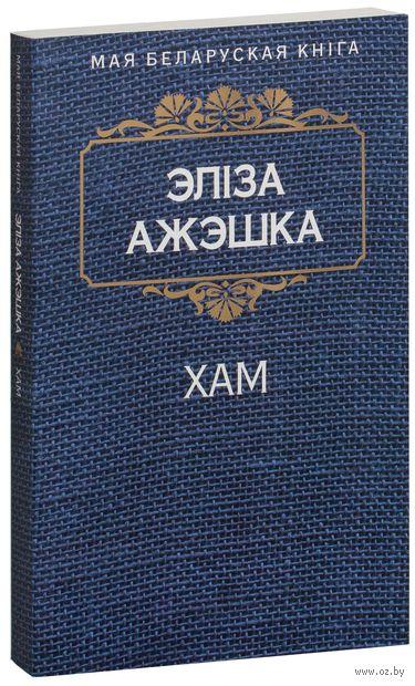 Хам. Элиза Ожешко