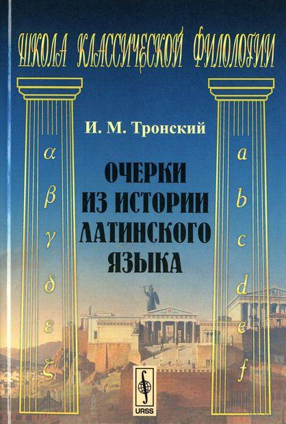Очерки из истории латинского языка — фото, картинка