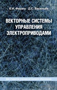 Векторные системы управления электроприводами — фото, картинка