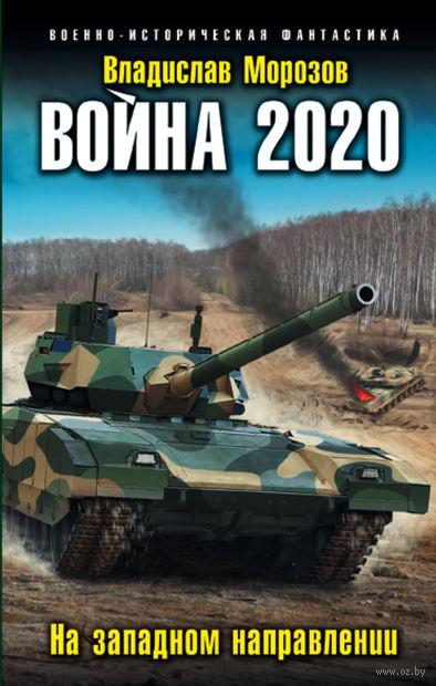 Война 2020. На западном направлении — фото, картинка