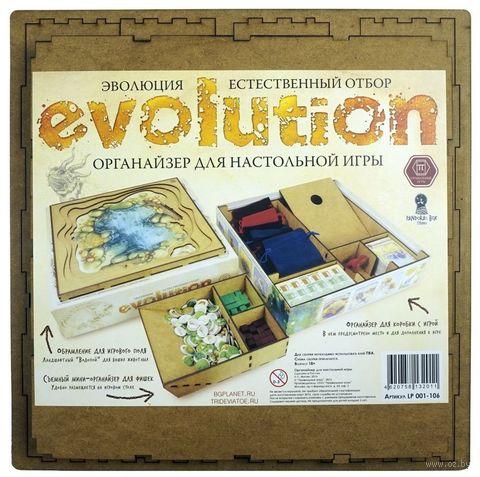 """Органайзер для игры """"Эволюция. Естественный отбор"""" — фото, картинка"""