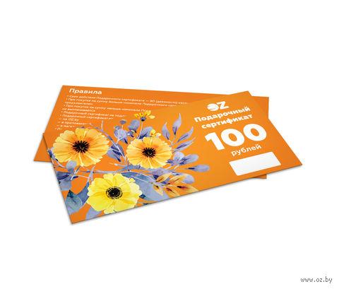 Подарочный сертификат на сумму 100 рублей (цветы) — фото, картинка