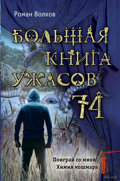 Большая книга ужасов 74 — фото, картинка