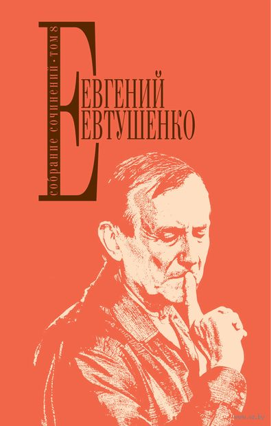 Евгений Евтушенко. Собрание сочинений. Том 8 — фото, картинка