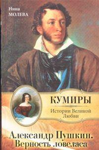 Александр Пушкин. Верность ловеласа. Нина Молева