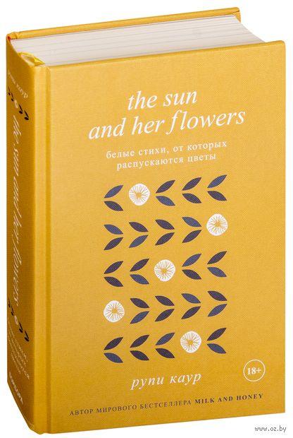 The Sun and Her Flowers. Белые стихи, от которых распускаются цветы — фото, картинка