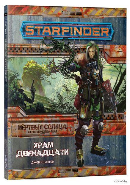 Starfinder. Настольная ролевая игра. Мёртвые Солнца. Храм Двенадцати — фото, картинка