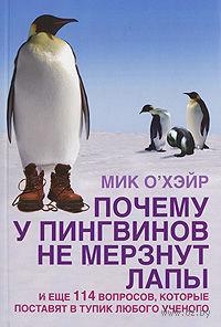 Почему у пингвинов не мерзнут лапы. Мик О`Хэйр