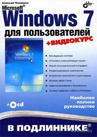 Microsoft Windows 7 для пользователей (+ CD). Алексей Чекмарев