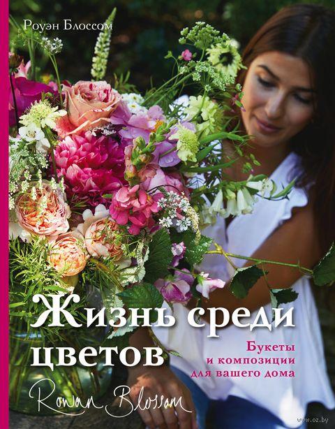 Жизнь среди цветов: букеты и композиции для вашего дома — фото, картинка