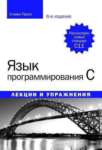 Язык программирования C. Лекции и упражнения. Стивен Прата
