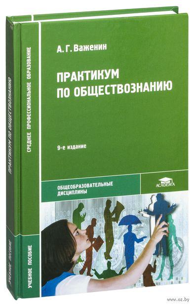 Практикум по обществознанию. Алексей Важенин