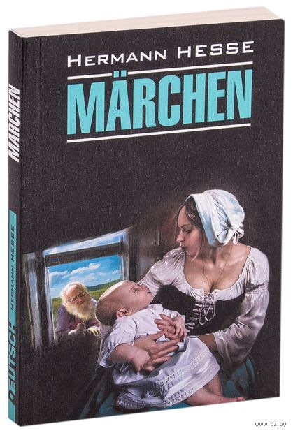 Hermann Hesse. Marchen — фото, картинка