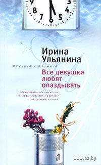Все девушки любят опаздывать (м). Ирина Ульянина