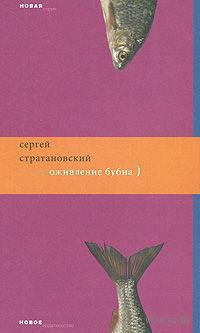 Оживление бубна. Сергей Стратановский