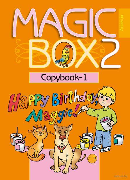 Magic Box 2. Английский язык. Прописи-1
