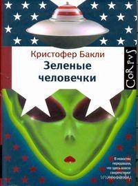 Зеленые человечки. Кристофер Бакли