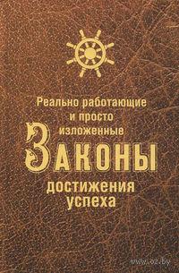 Реально работающие и просто изложенные Законы Достижения Успеха. Нина Белова