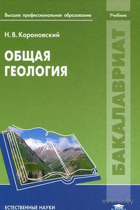 Общая геология. Николай Короновский