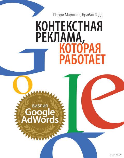 Контекстная реклама, которая работает. Библия Google AdWords. Перри Маршалл