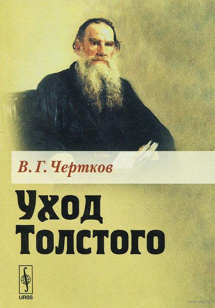 Уход Толстого — фото, картинка