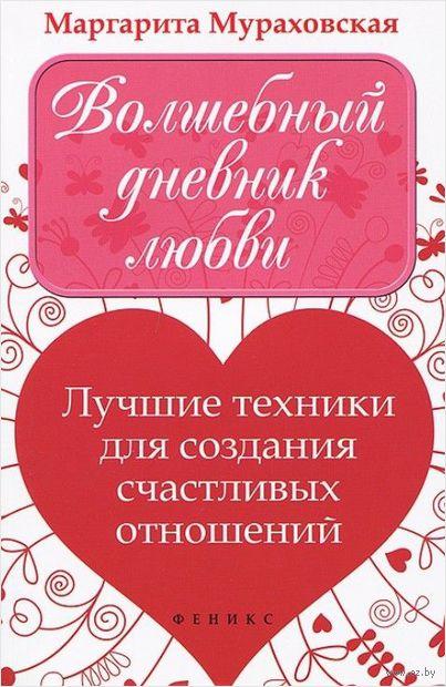 Волшебный дневник любви. Лучшие техники для создания счастливых отношений. Маргарита Мураховская
