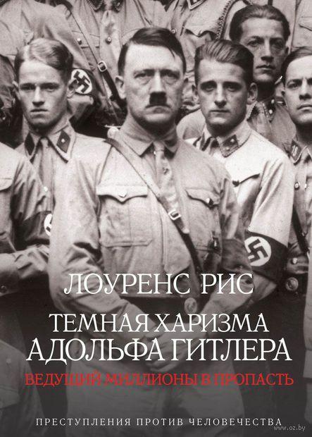 Темная харизма Адольфа Гитлера. Лоуренс Рис