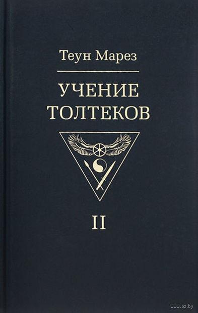Учение Толтеков. Том 2 (в 2 томах). Теун Марез