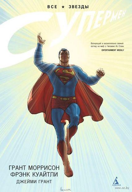 Все звезды. Супермен. Грант Моррисон
