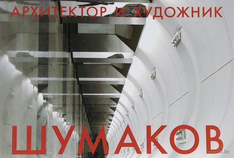 Шумаков. Архитектор и художник. Мария Жданова