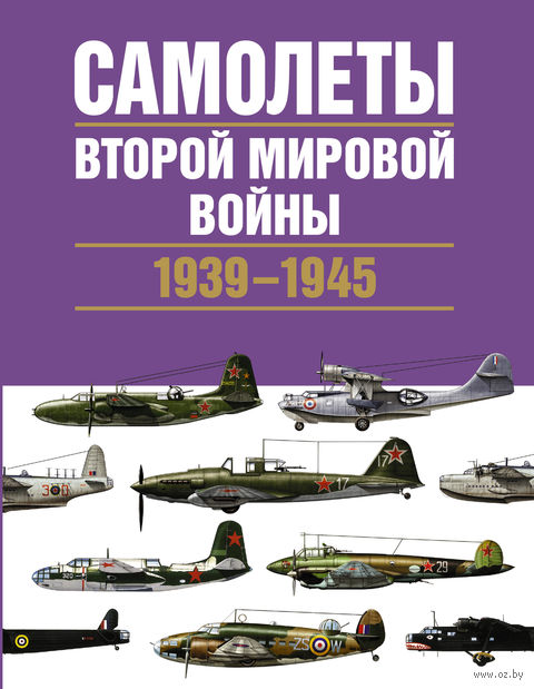 Самолеты Второй мировой войны. 1939-1945 гг. — фото, картинка