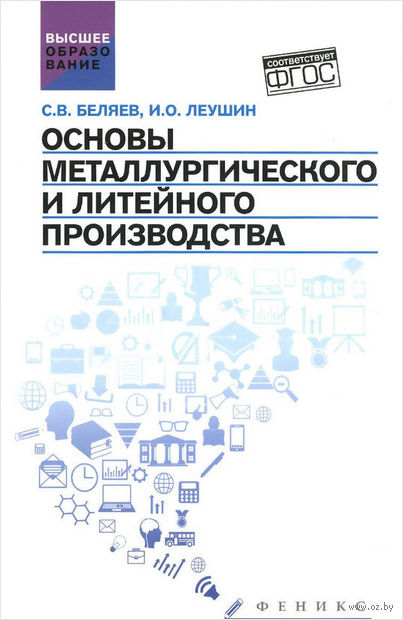 Основы металлургического и литейного производства. И. Леушин, Сергей Беляев