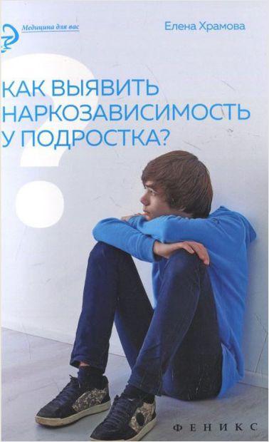 Как выявить наркозависимость у подростка?. Елена Храмова