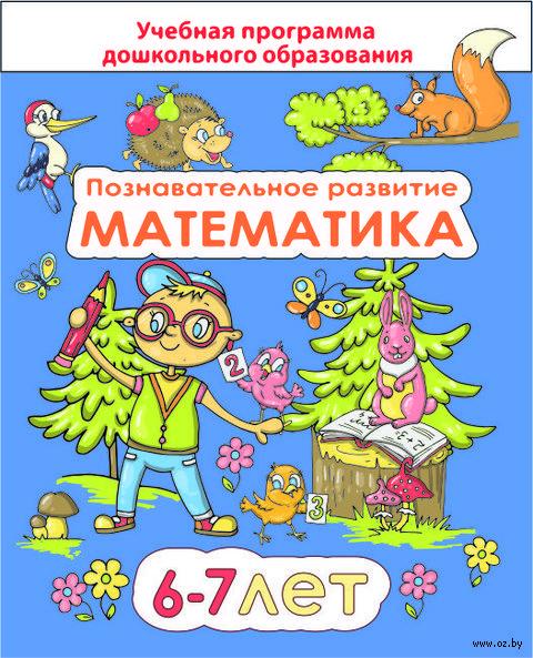 Познавательное развитие. Математика для детей 6-7 лет. Е. Коваль
