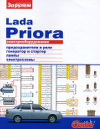 Lada Priora. Электрооборудование — фото, картинка