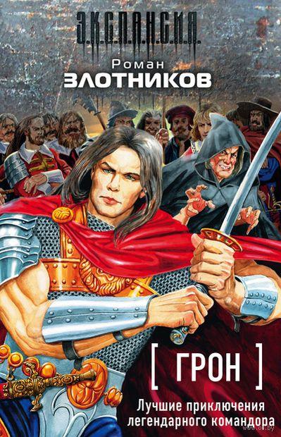 Грон. Лучшие приключения легендарного командора (комплект из 4-х книг) — фото, картинка