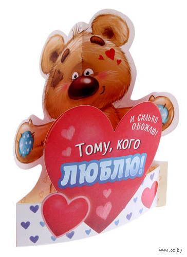 """Открытка-валентинка """"Тому, кого люблю"""" — фото, картинка"""