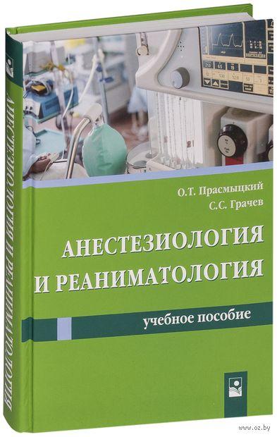 Анестезиология и реаниматология — фото, картинка