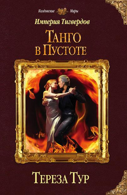 Империя Тигвердов. Танго в пустоте (м) — фото, картинка