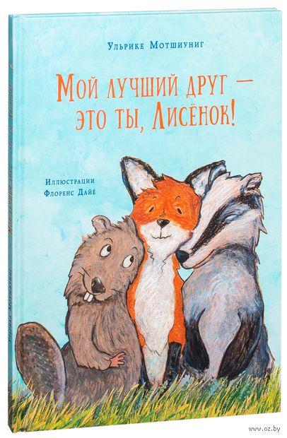 Мой лучший друг - это ты, Лисенок! — фото, картинка