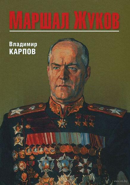 Маршал Жуков — фото, картинка