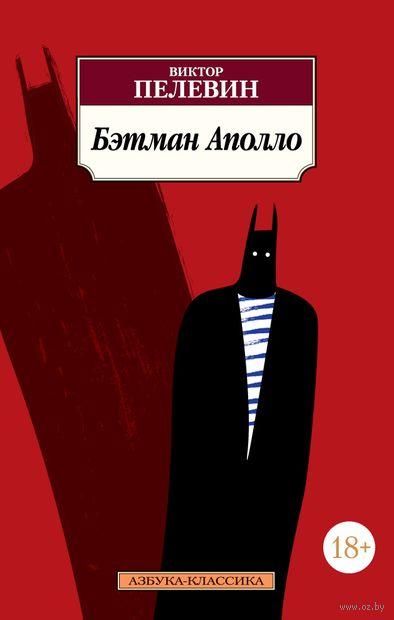 Бэтман Аполло (м) — фото, картинка