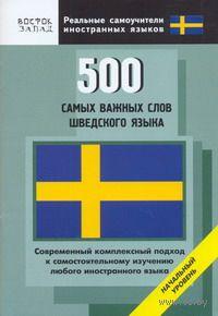 500 самых важных слов шведского языка. Начальный уровень — фото, картинка