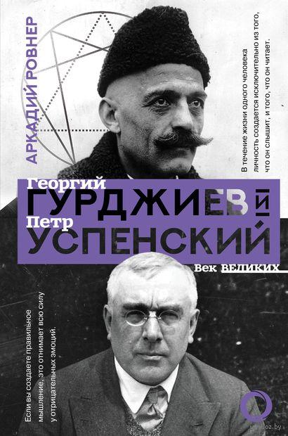 Гурджиев и Успенский — фото, картинка
