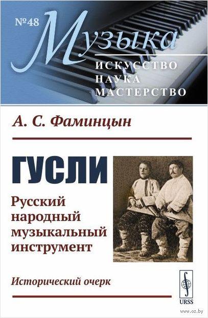 Гусли. Русский народный музыкальный инструмент. Исторический очерк — фото, картинка
